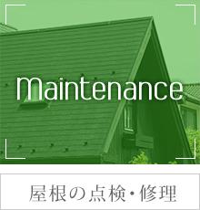 屋根点検・修理